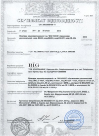 http://www.big-pro.com/public/images/certificates/small/31.jpg