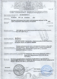 http://www.big-pro.com/public/images/certificates/small/32.jpg