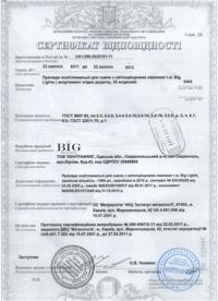 https://www.big-pro.com/public/images/certificates/small/32.jpg