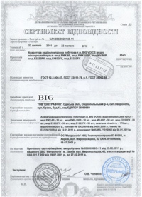 http://www.big-pro.com/public/images/certificates/small/33.jpg