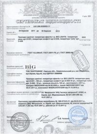 http://www.big-pro.com/public/images/certificates/small/34.jpg