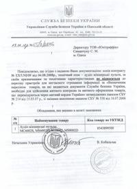https://www.big-pro.com/public/images/certificates/small/35.jpg