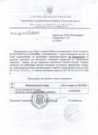 https://www.big-pro.com/public/images/certificates/small/36.jpg