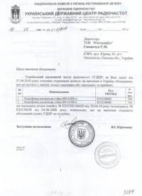 http://www.big-pro.com/public/images/certificates/small/37.jpg