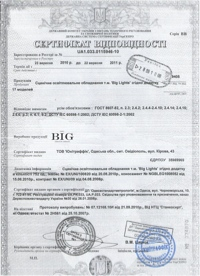 http://www.big-pro.com/public/images/certificates/small/38.jpg