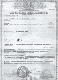 http://www.big-pro.com/public/images/certificates/small/39.jpg