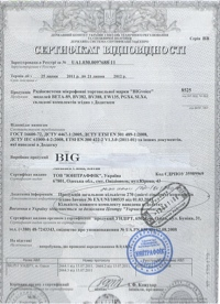 http://www.big-pro.com/public/images/certificates/small/42.jpg