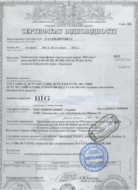 https://www.big-pro.com/public/images/certificates/small/42.jpg