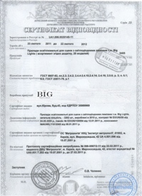 http://www.big-pro.com/public/images/certificates/small/43.jpg