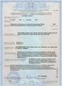 http://www.big-pro.com/public/images/certificates/small/44.jpg
