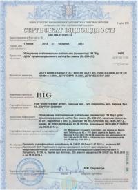https://www.big-pro.com/public/images/certificates/small/44.jpg