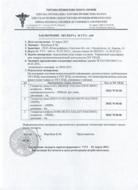 https://www.big-pro.com/public/images/certificates/small/46.jpg
