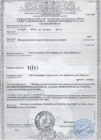 http://www.big-pro.com/public/images/certificates/small/48.jpg