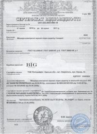 https://www.big-pro.com/public/images/certificates/small/48.jpg