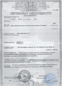 http://www.big-pro.com/public/images/certificates/small/49.jpg