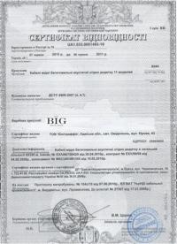 https://www.big-pro.com/public/images/certificates/small/49.jpg