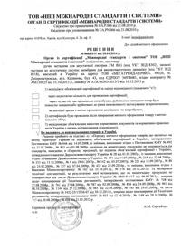 https://www.big-pro.com/public/images/certificates/small/50.jpg