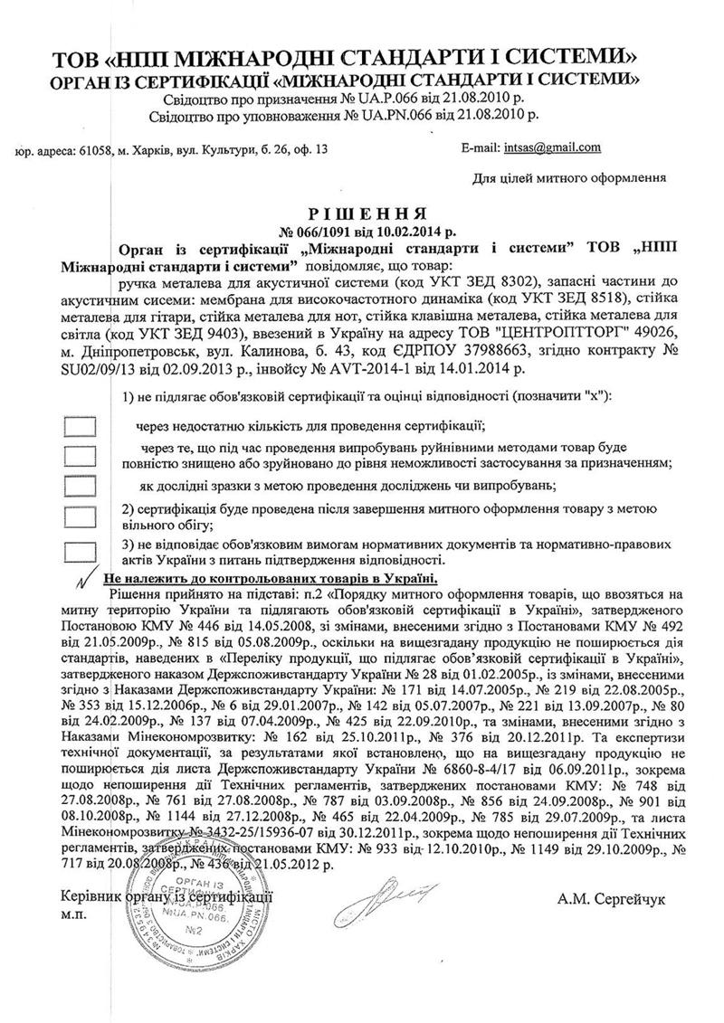 https://www.big-pro.com/public/images/certificates/small/57.jpg