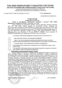 https://www.big-pro.com/public/images/certificates/small/58.jpg