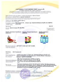 https://www.big-pro.com/public/images/certificates/small/74.jpg
