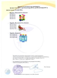 https://www.big-pro.com/public/images/certificates/small/77.jpg